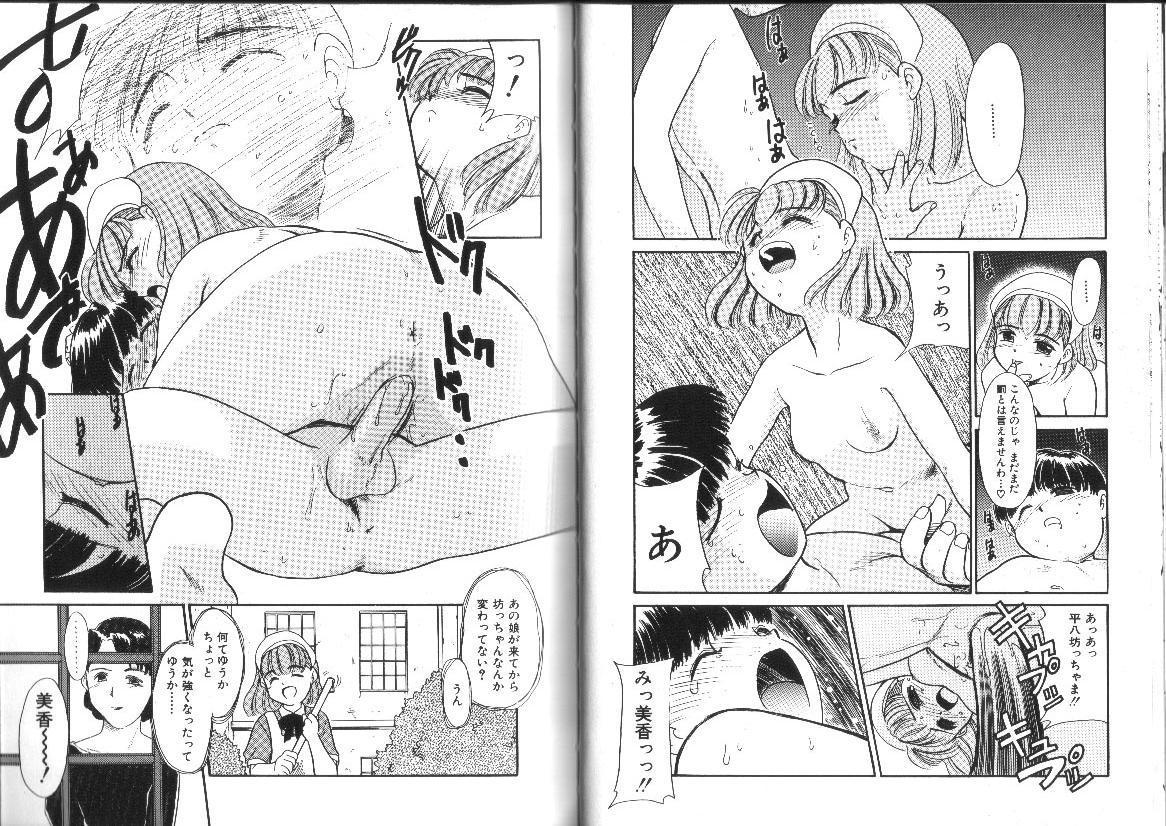 Shiritai Koto Shiranai Koto 45