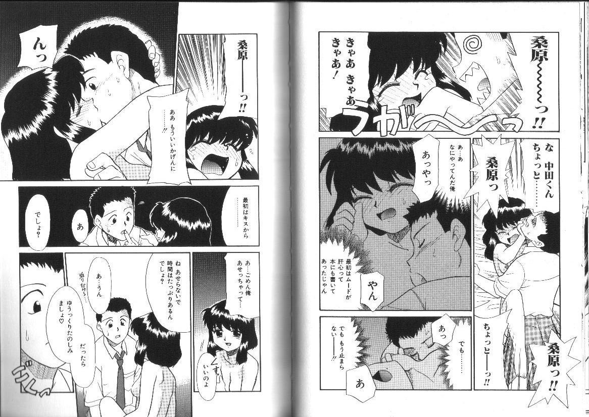 Shiritai Koto Shiranai Koto 57