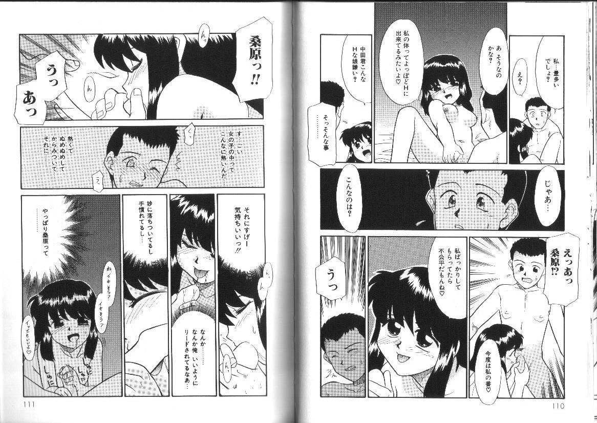 Shiritai Koto Shiranai Koto 59