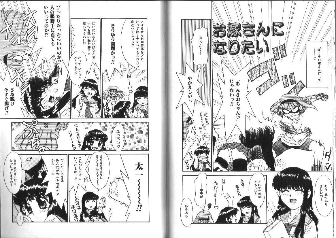 Shiritai Koto Shiranai Koto 64