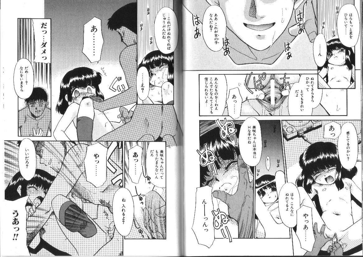 Shiritai Koto Shiranai Koto 87