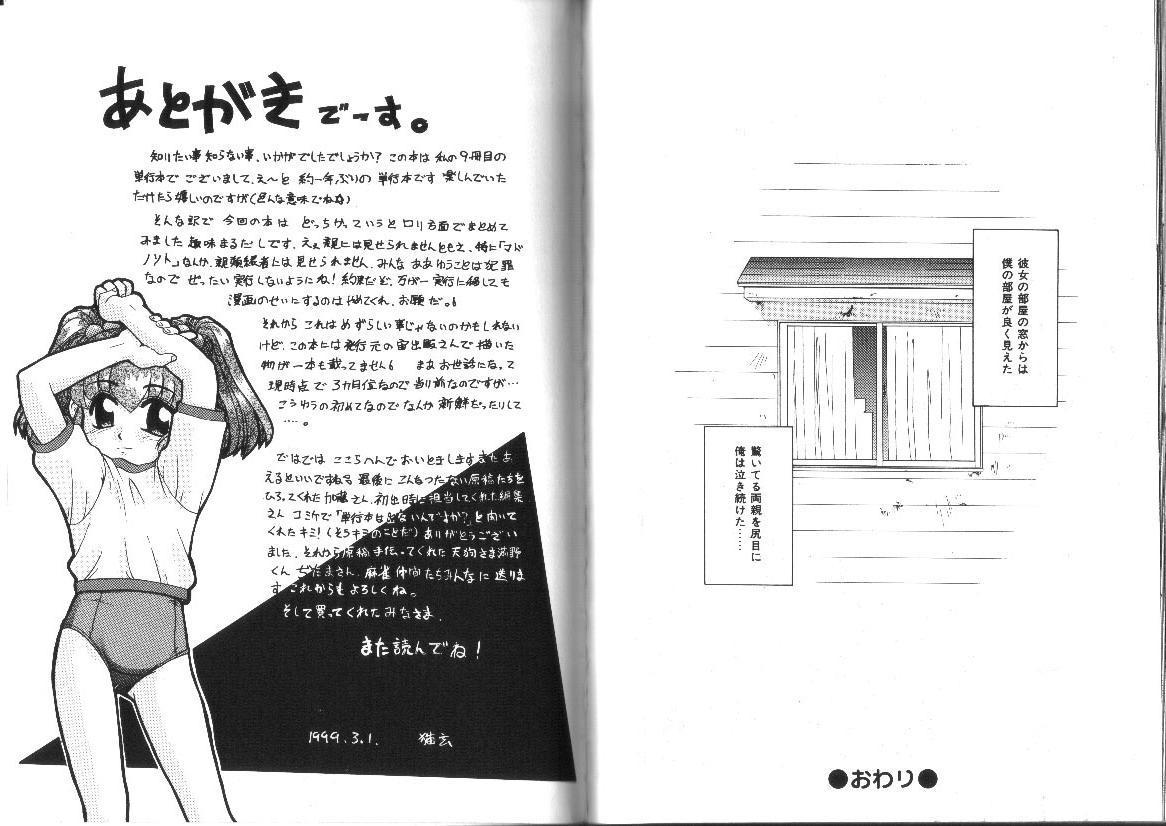 Shiritai Koto Shiranai Koto 93