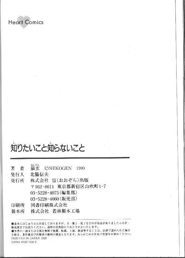 Shiritai Koto Shiranai Koto 94