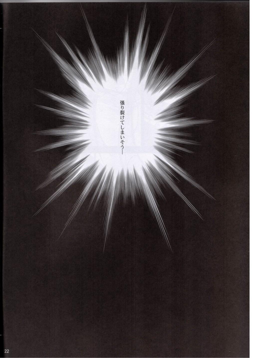 Hitozuma-tachi no Gogo 20