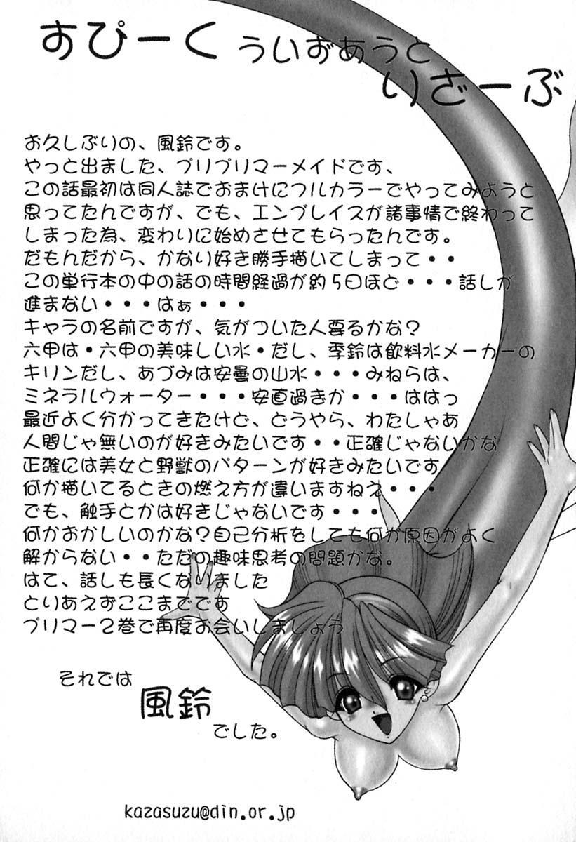 PuriPuri Mermaid 1 177