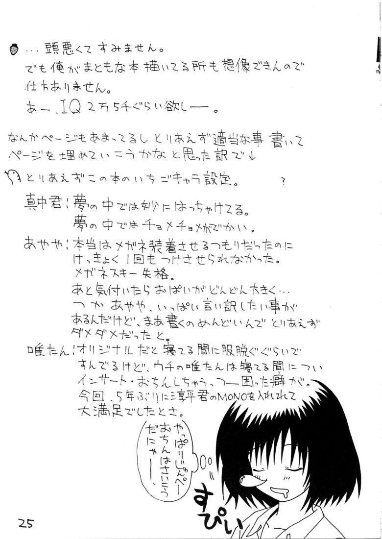 Ichigo Face ∞% 25