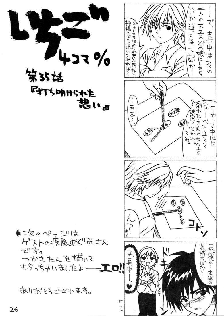 Ichigo Face ∞% 26