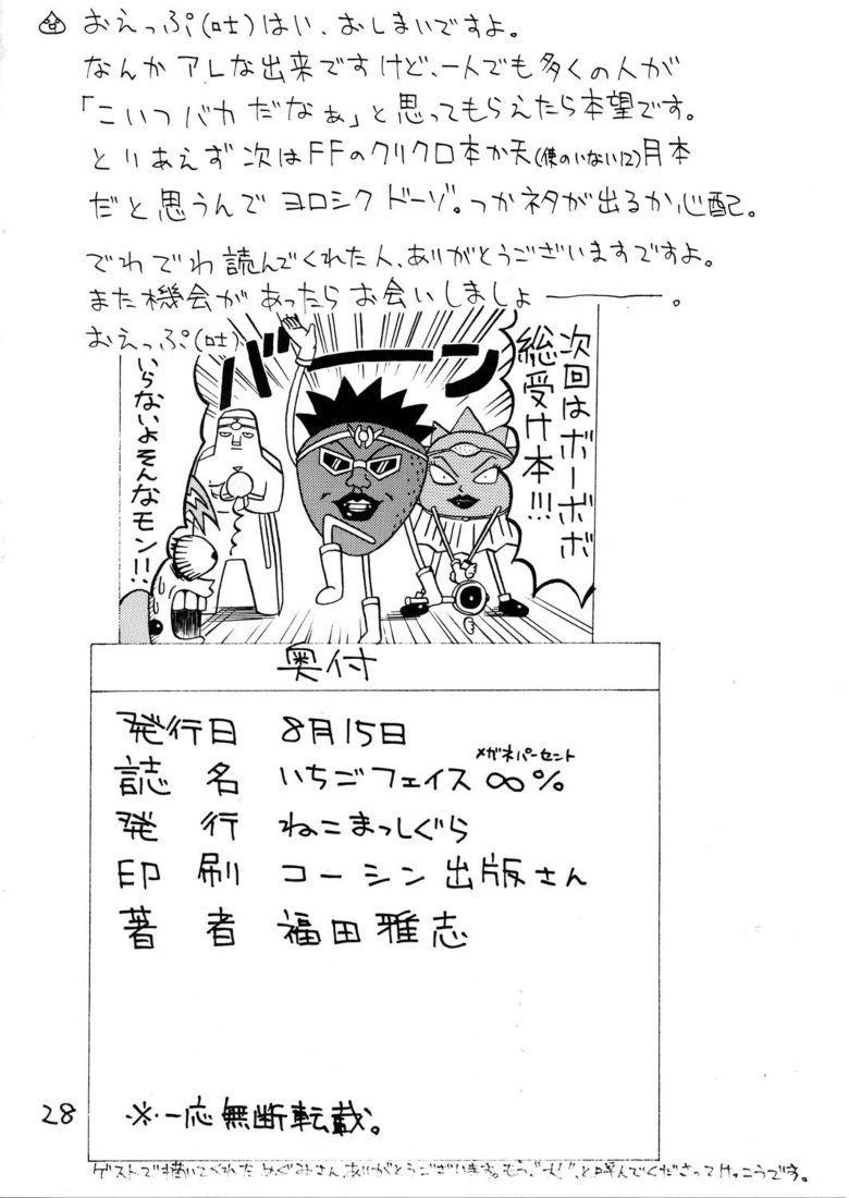 Ichigo Face ∞% 28