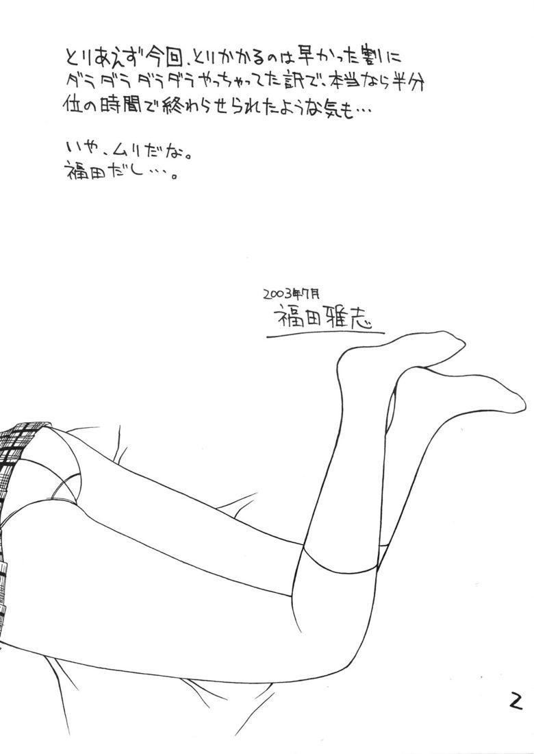 Ichigo Face ∞% 2