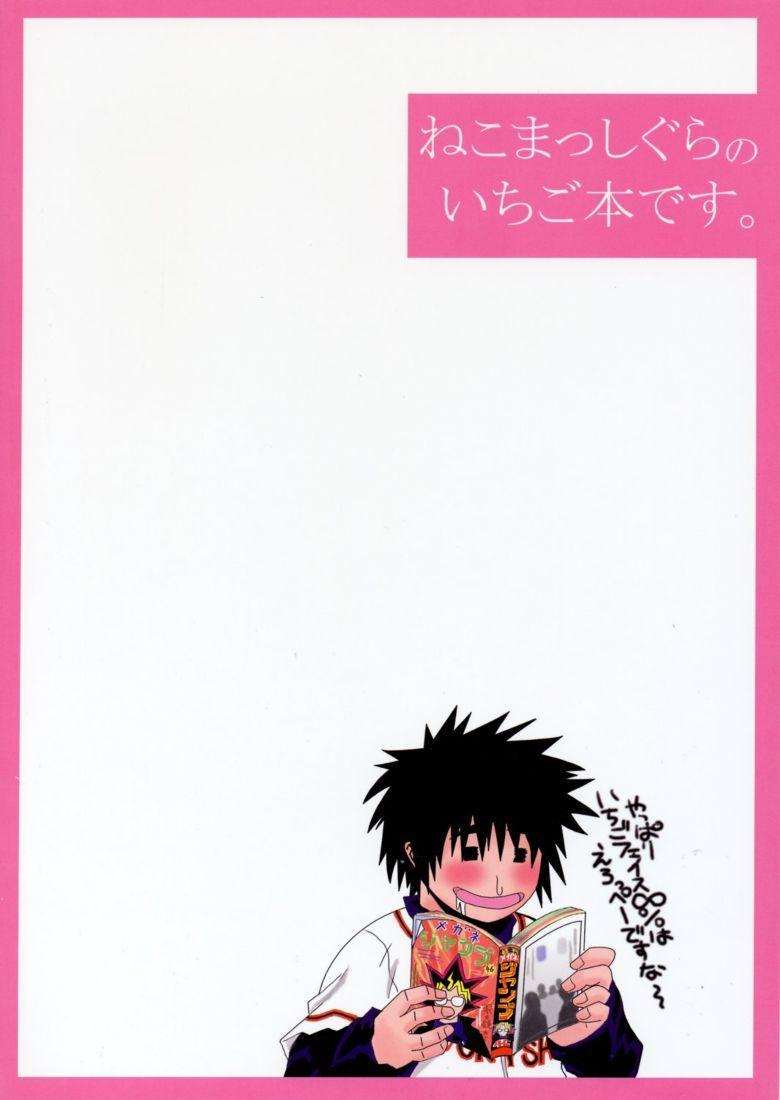 Ichigo Face ∞% 29