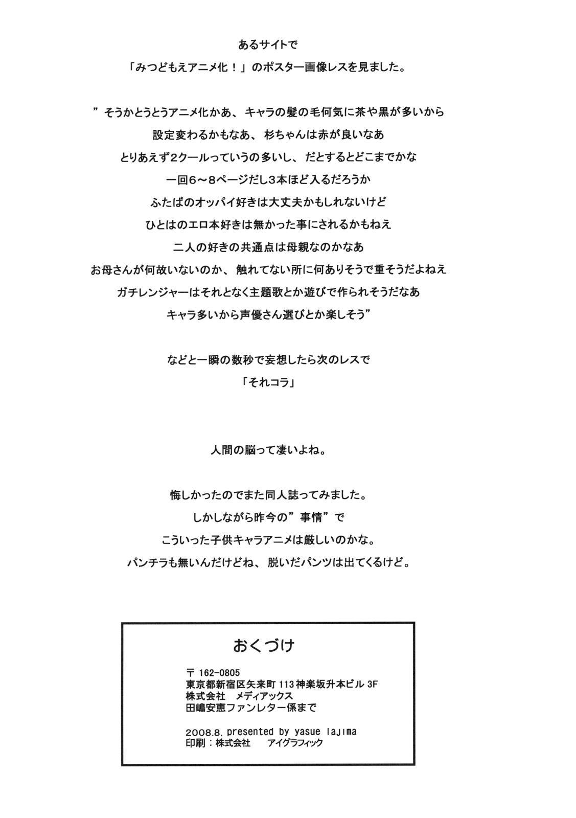 S ga Suki de Shouganai-tai 16