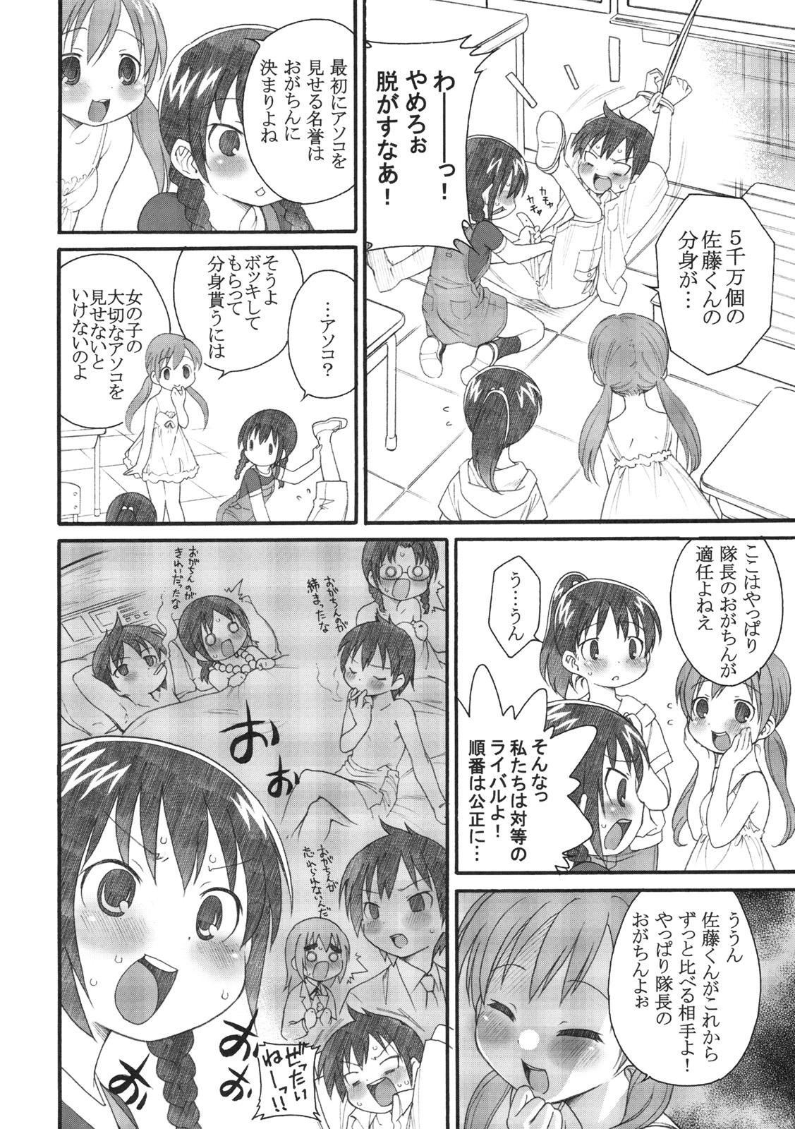 S ga Suki de Shouganai-tai 2