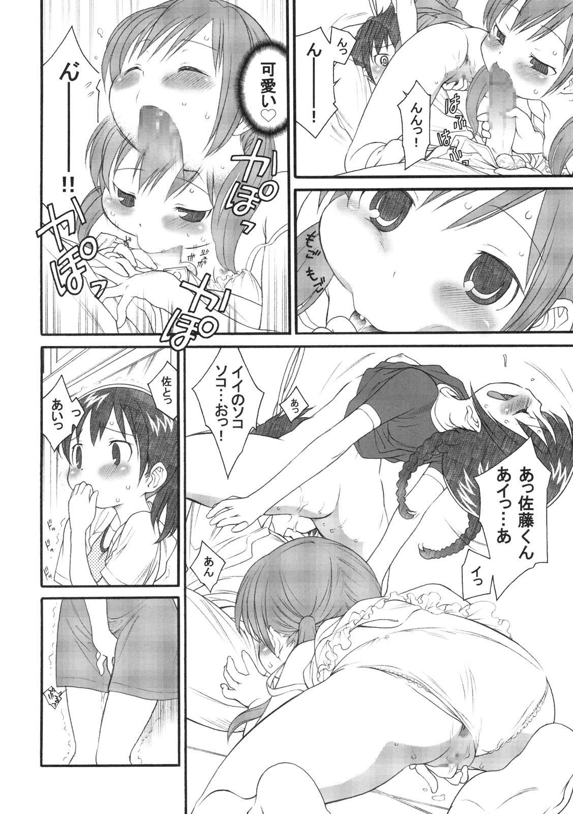 S ga Suki de Shouganai-tai 6
