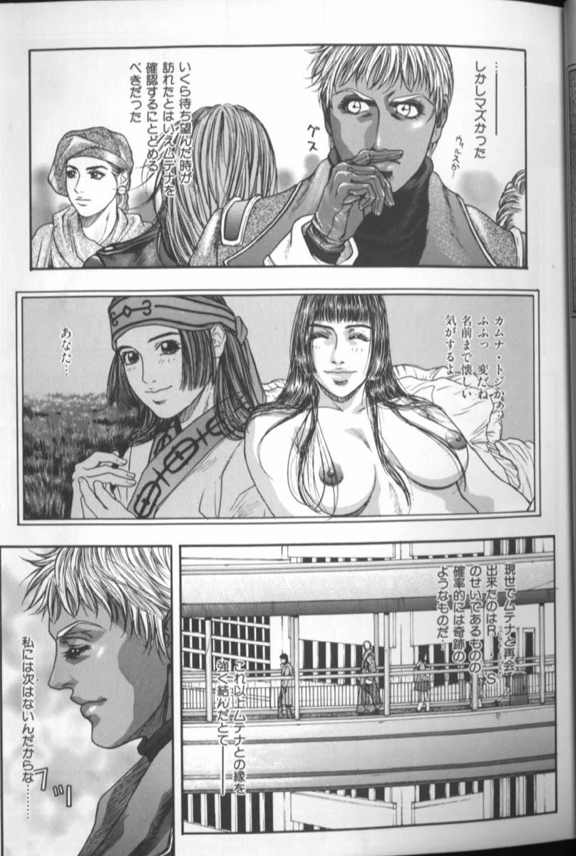 Tenkai Kouro 4 | Heaven's Road 4 14