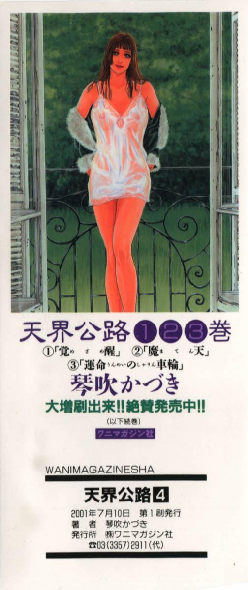 Tenkai Kouro 4 | Heaven's Road 4 186