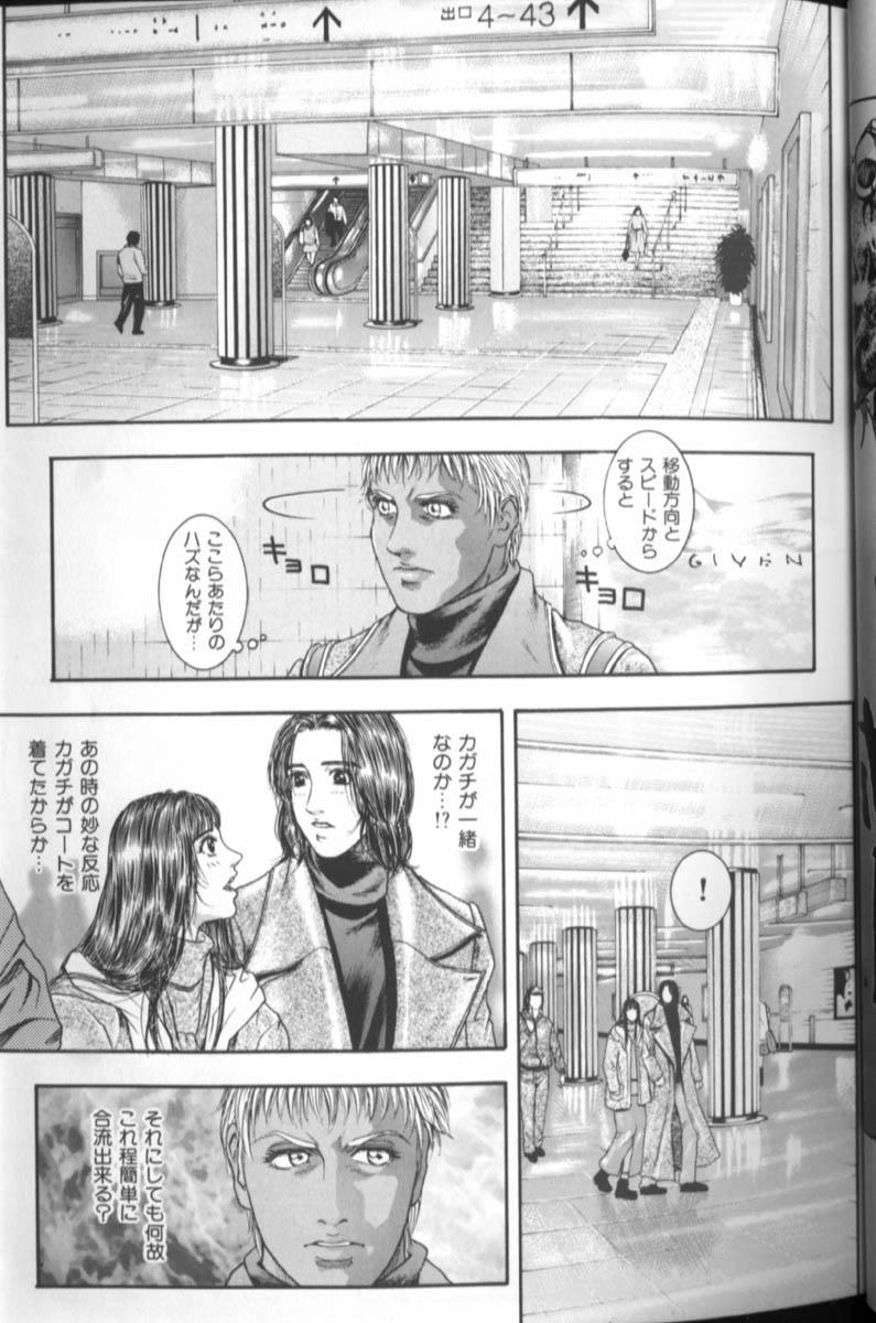 Tenkai Kouro 4 | Heaven's Road 4 23