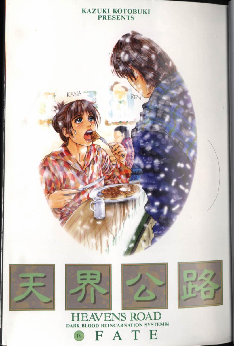 Tenkai Kouro 4 | Heaven's Road 4 3