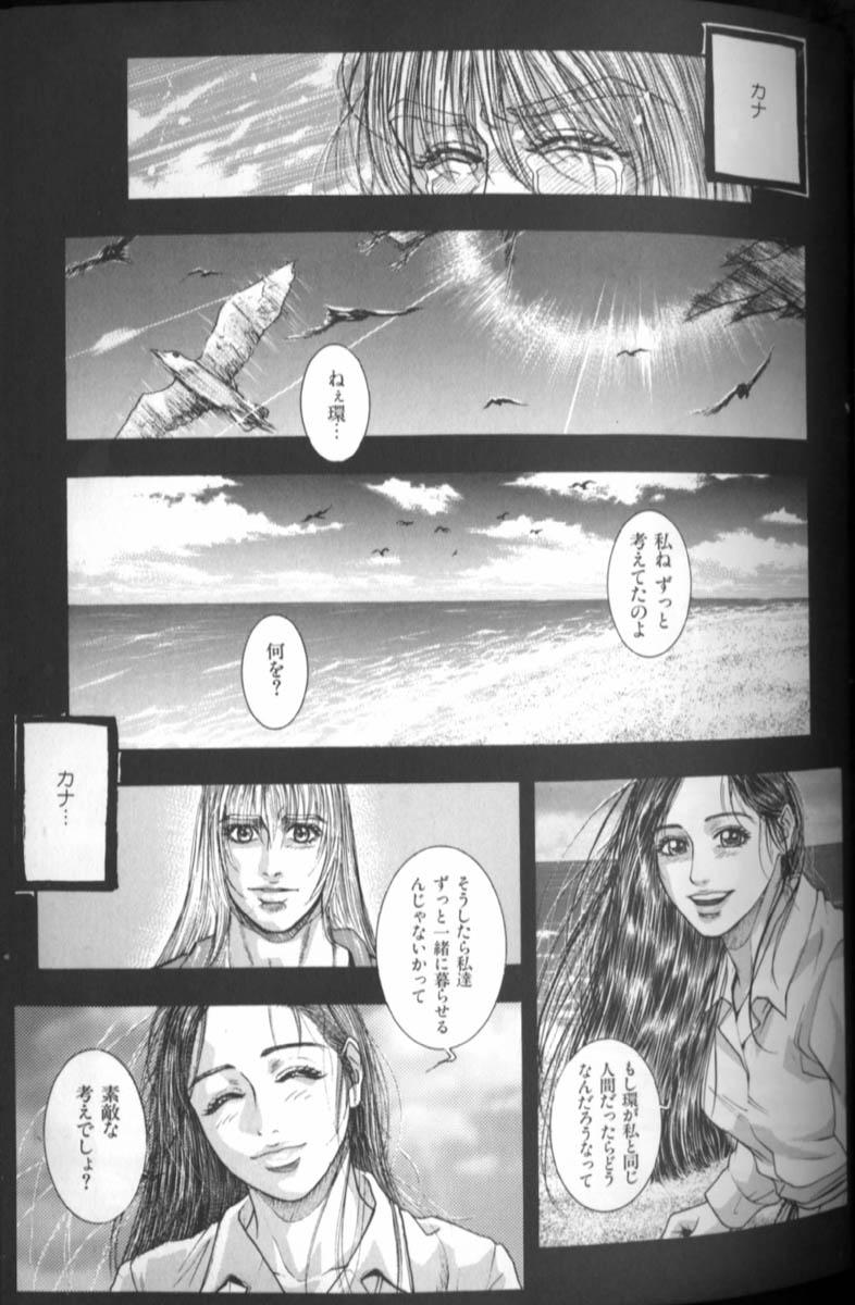 Tenkai Kouro 4 | Heaven's Road 4 63