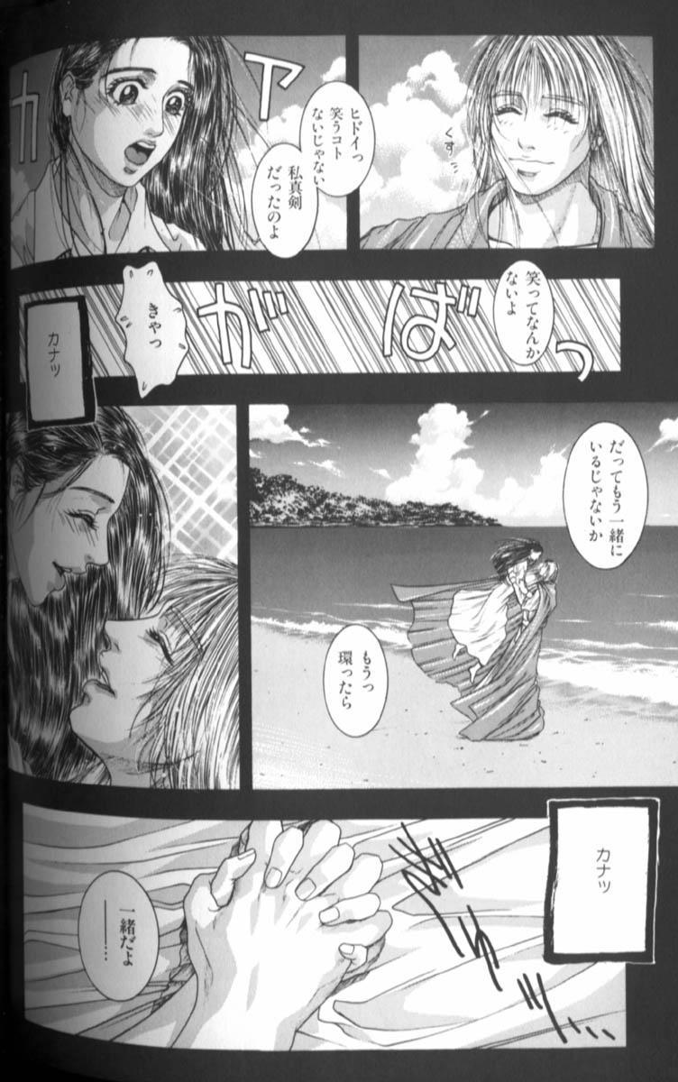 Tenkai Kouro 4 | Heaven's Road 4 64