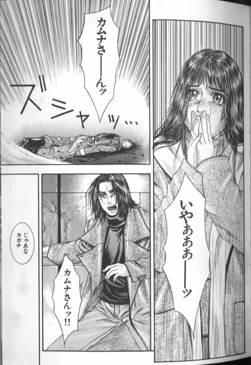 Tenkai Kouro 4 | Heaven's Road 4 91