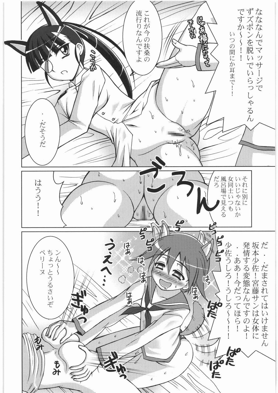 Strike Kyoukan 20
