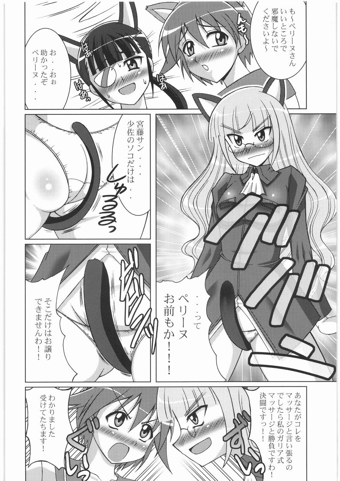 Strike Kyoukan 26
