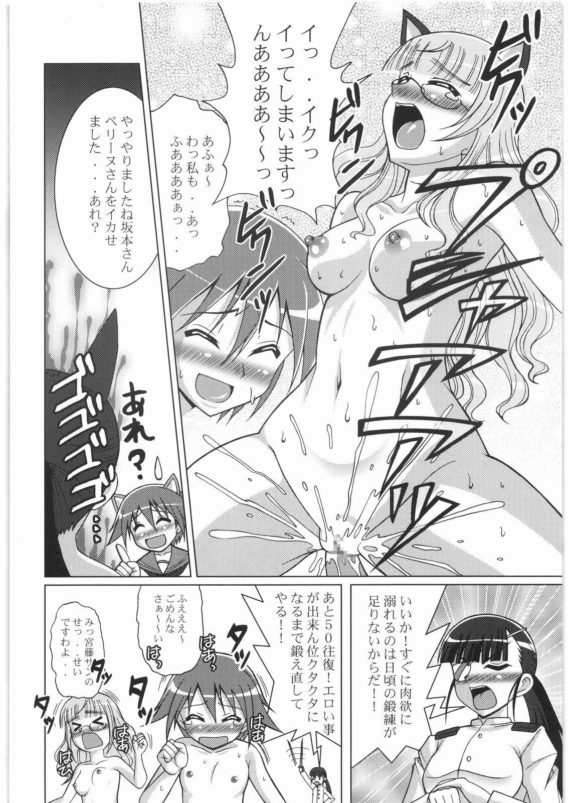 Strike Kyoukan 36