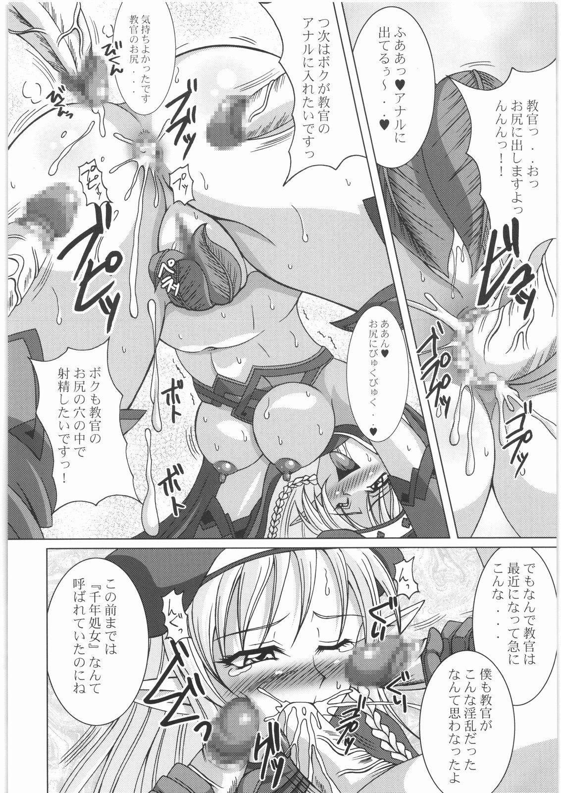Strike Kyoukan 4