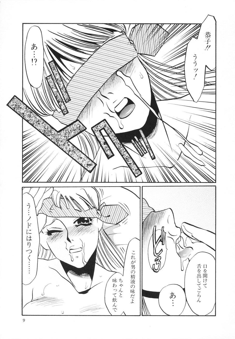 Hentai Inran 9