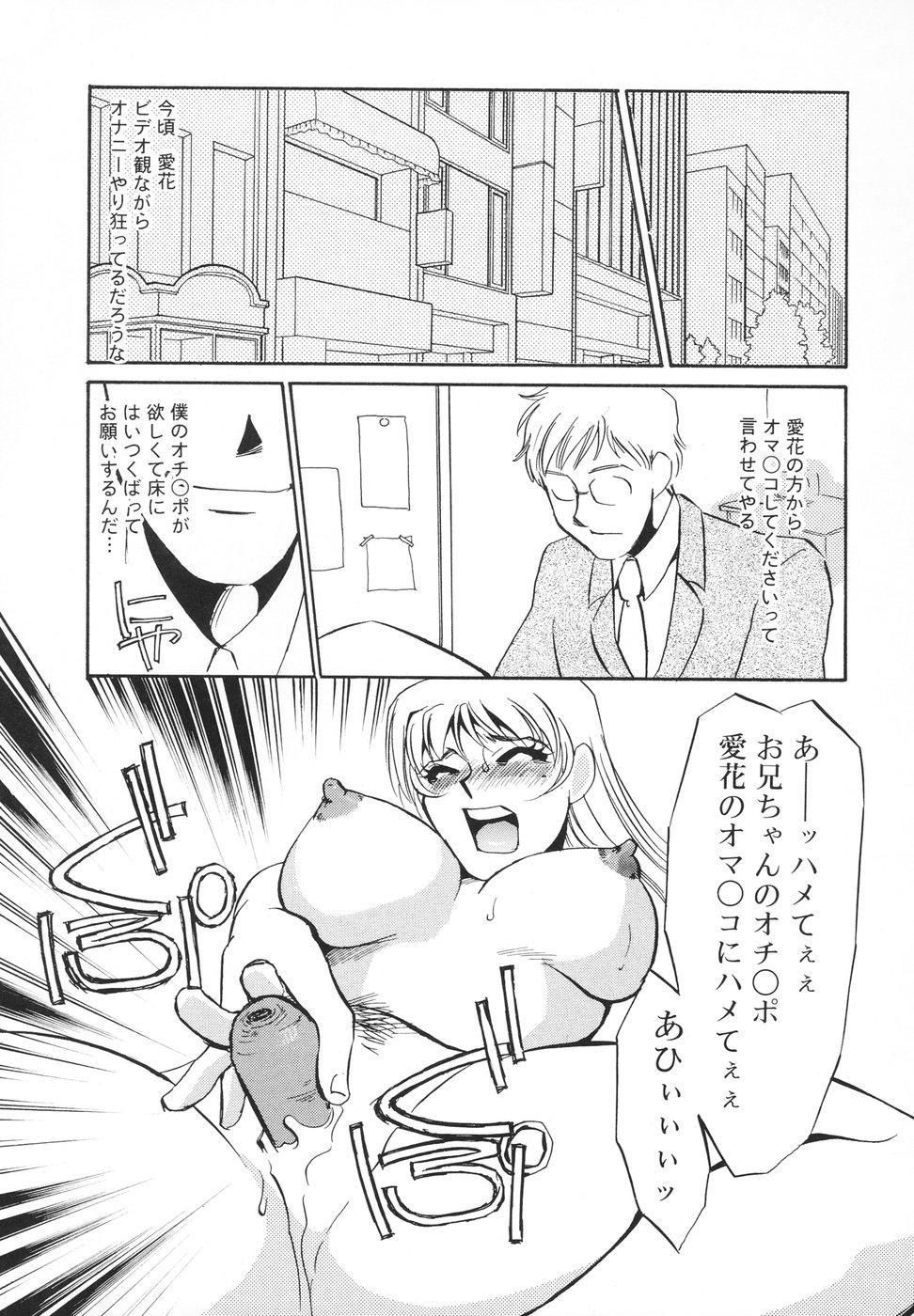 Hentai Inran 102