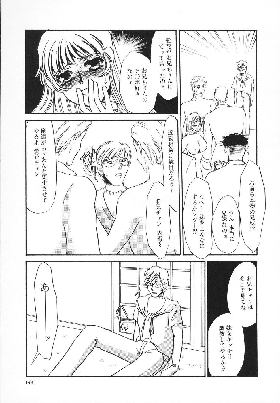 Hentai Inran 142