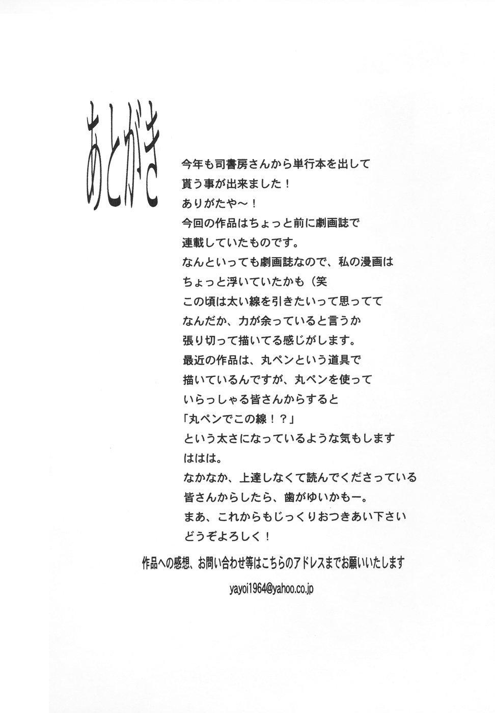 Hentai Inran 165