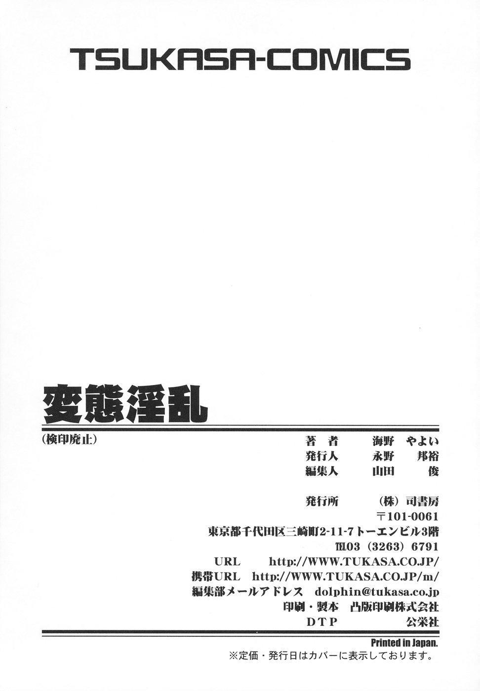 Hentai Inran 166