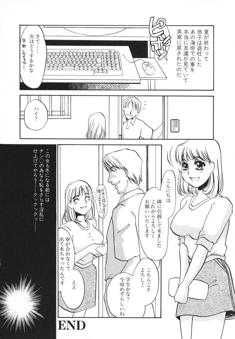 Hentai Inran 20