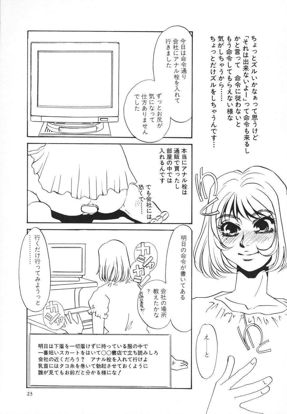 Hentai Inran 23