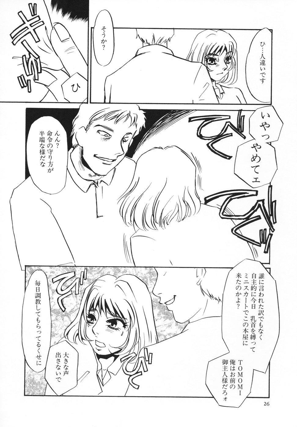 Hentai Inran 26