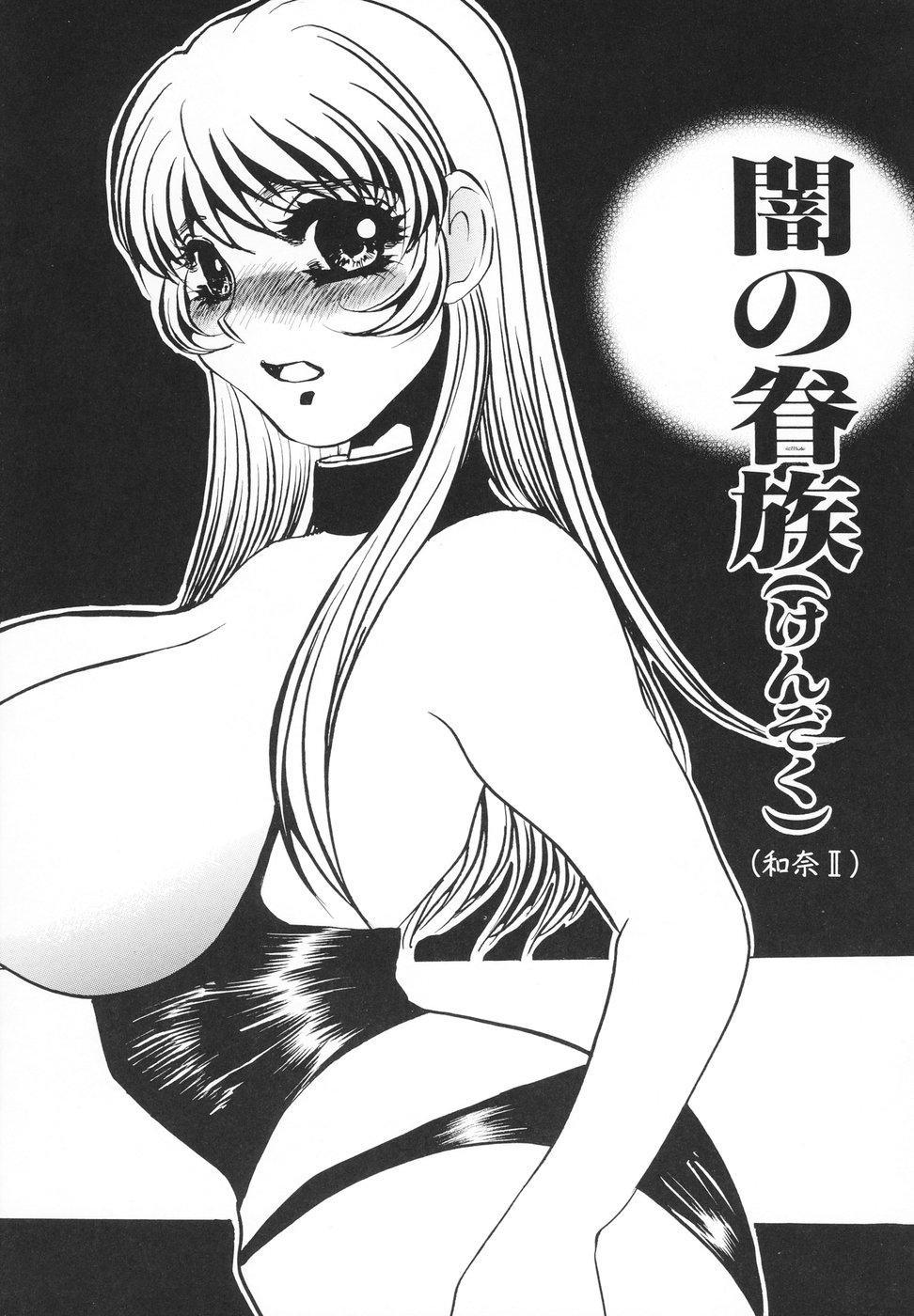 Hentai Inran 55
