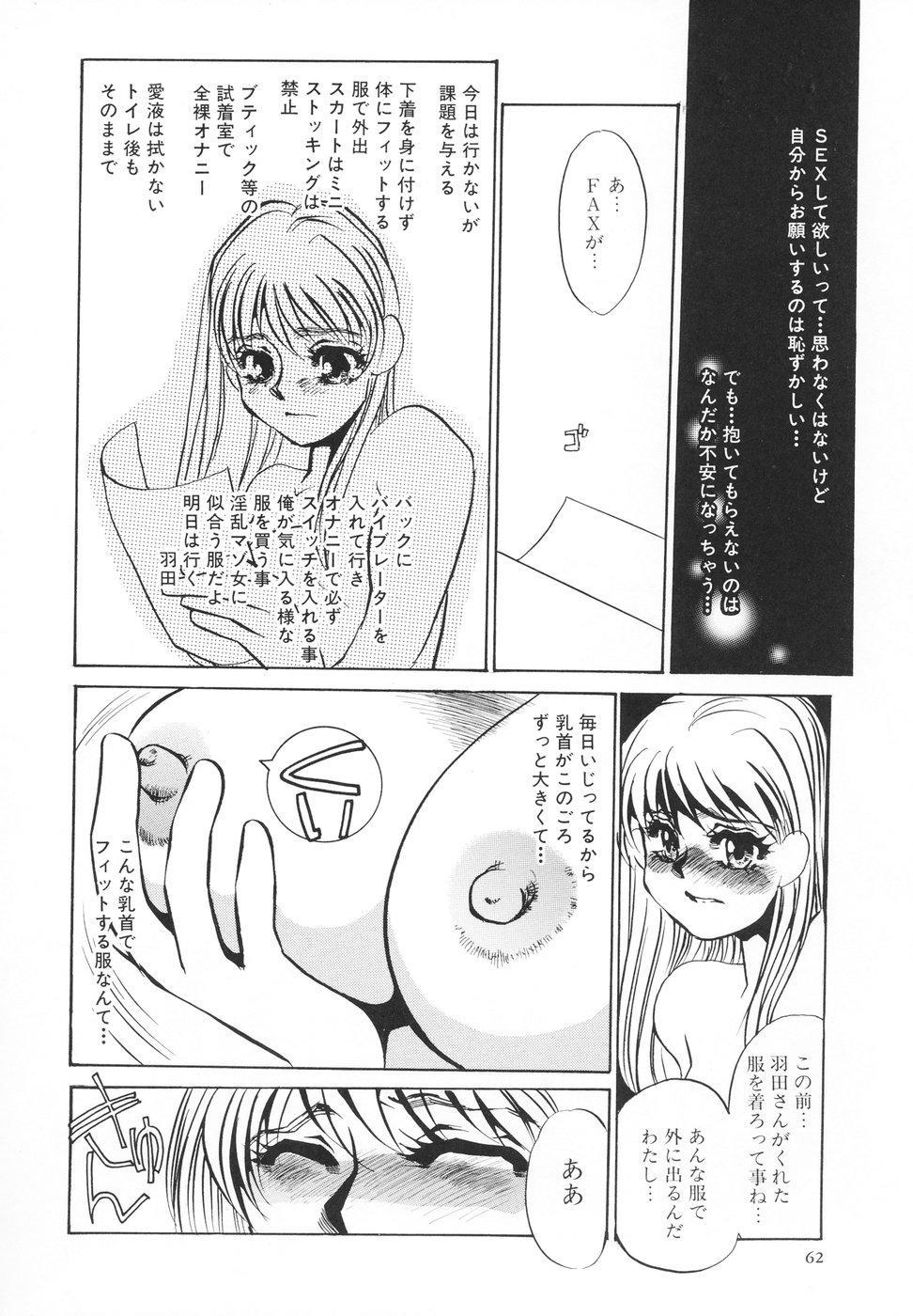 Hentai Inran 62