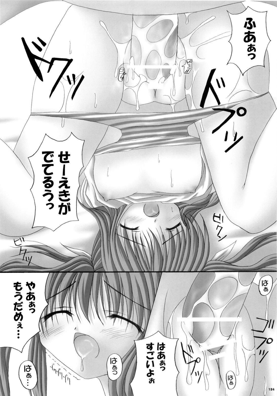 Milk And Chocolate 122