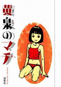 Yomi no Machi 3