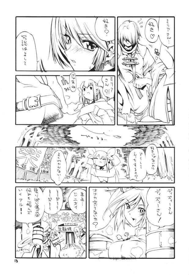 Kuro Hige 2 11