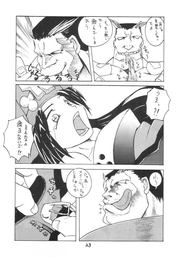 Kuro Hige 2 21