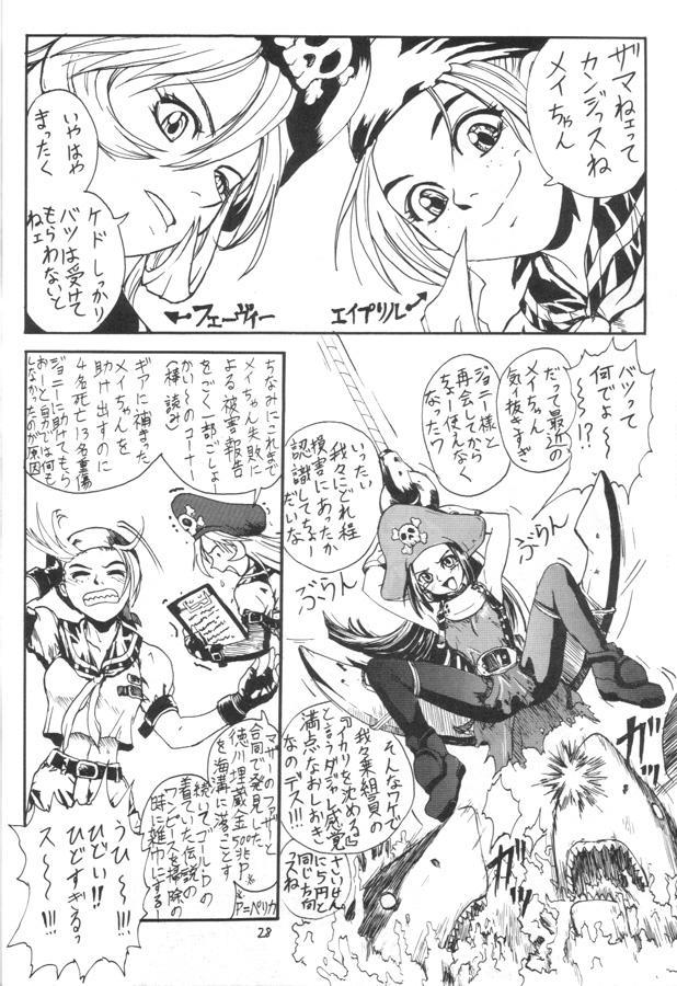 Kuro Hige 2 26