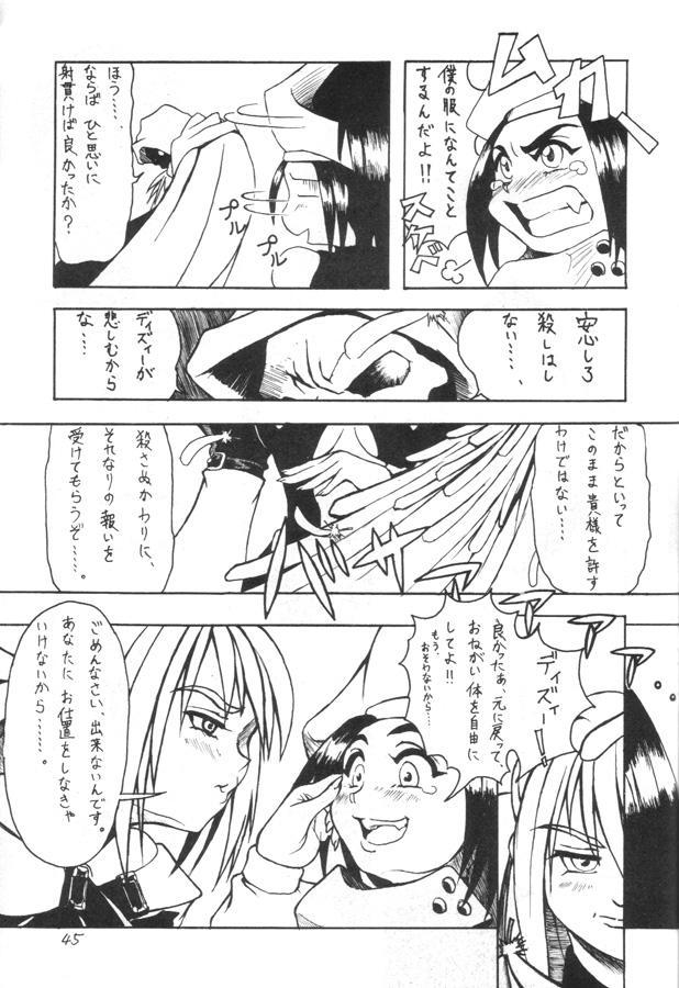 Kuro Hige 2 43