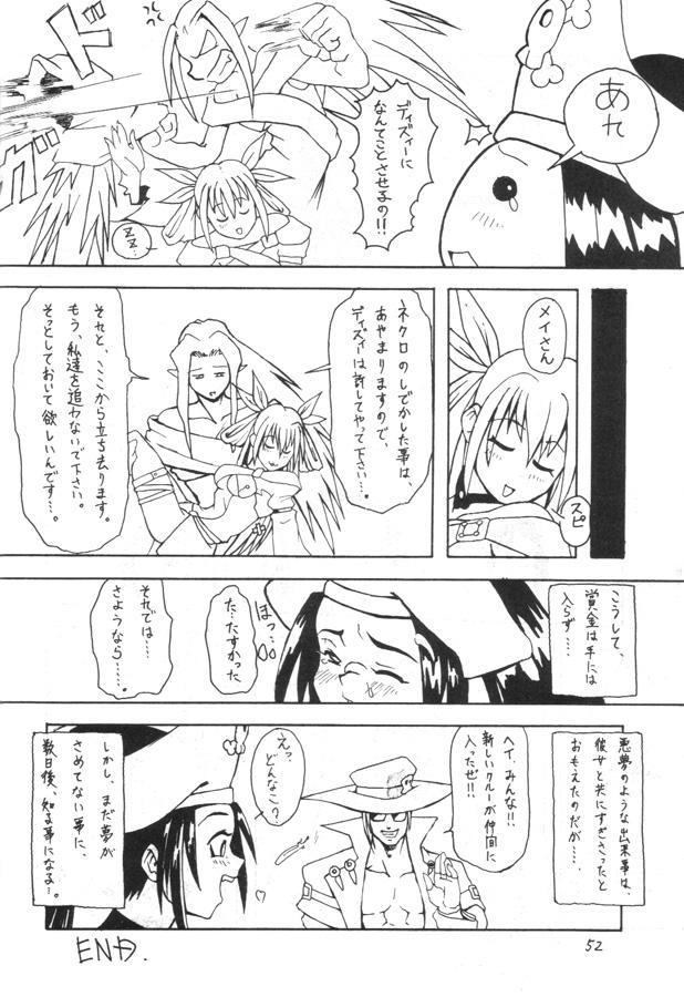 Kuro Hige 2 50