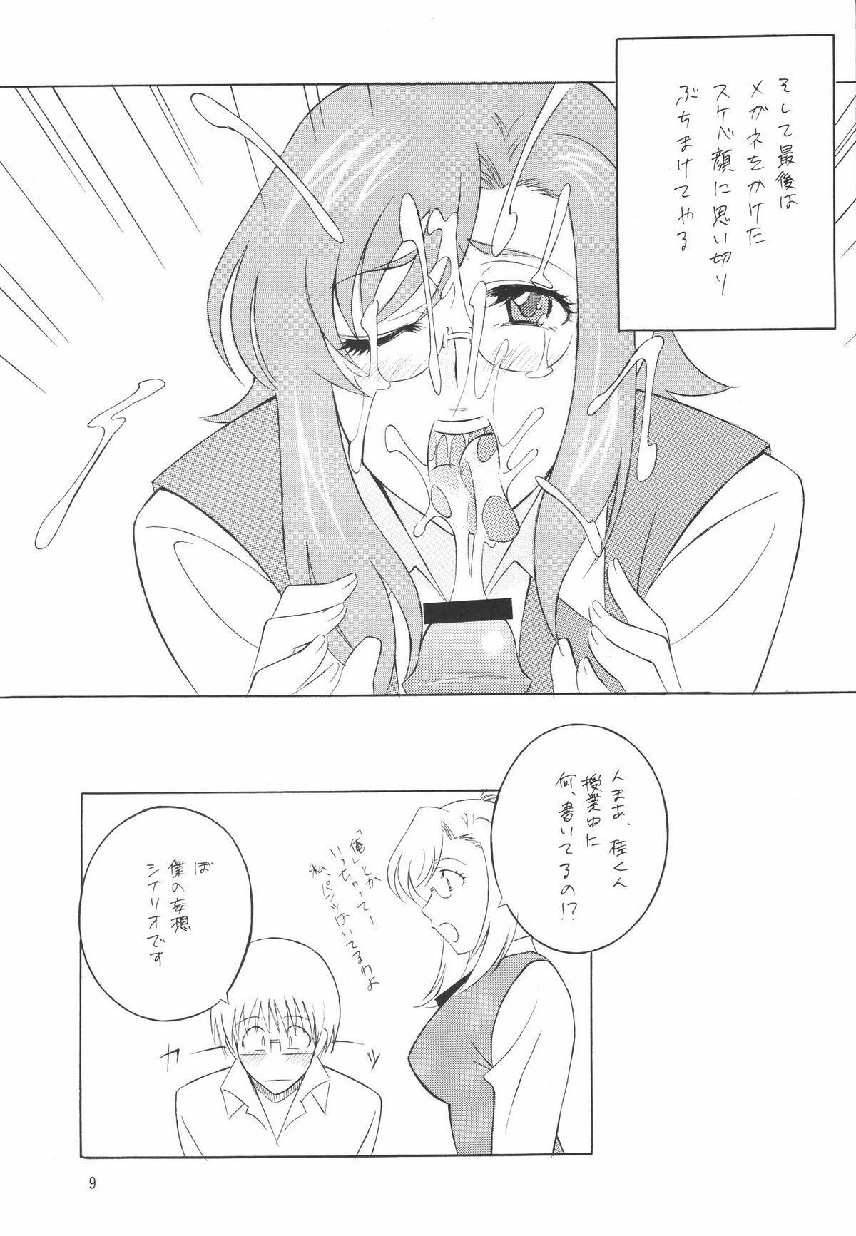 Megane no Sensei ha Suki Desuka? 9