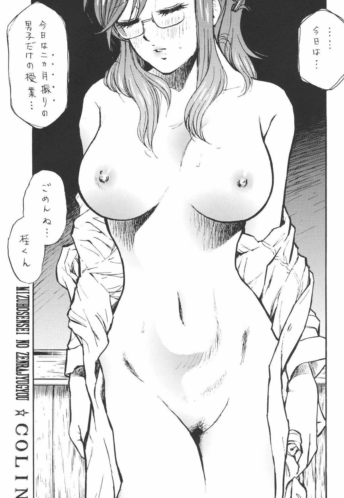 Megane no Sensei ha Suki Desuka? 13