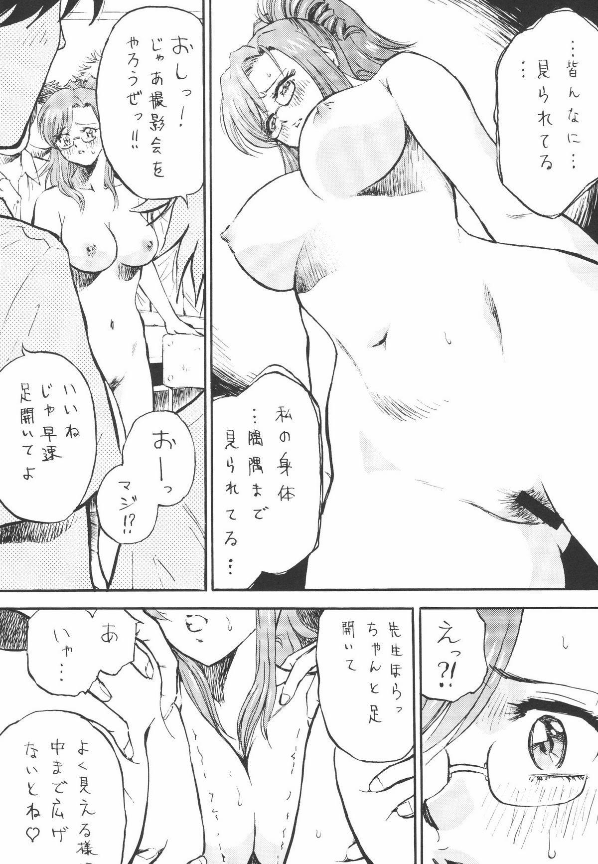 Megane no Sensei ha Suki Desuka? 15