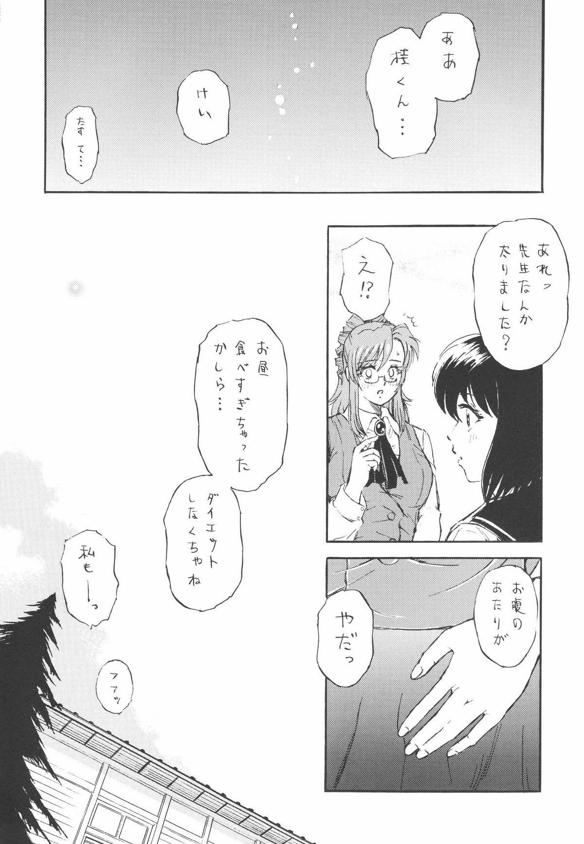 Megane no Sensei ha Suki Desuka? 24