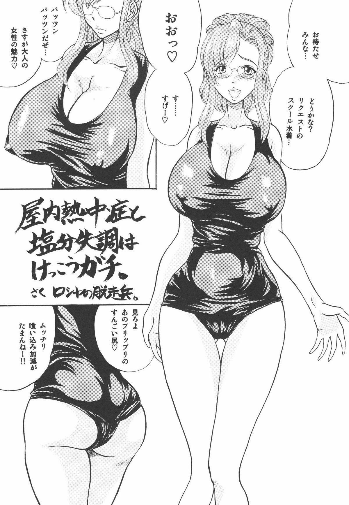 Megane no Sensei ha Suki Desuka? 31